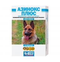 АЗИНОКС+ (6 табл.) антигельминт для собак (AB5)