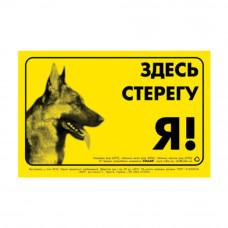 Наклейка ЗДЕСЬ СТЕРЕГУ Я! нем. овчарка
