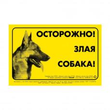 Наклейка ОСТОРОЖНО, ЗЛАЯ СОБАКА немец. овчарка