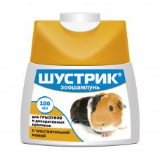 Шампунь ШУСТРИК 100мл для грызуна с чувств. кожей (AB235)