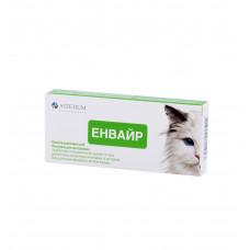 Энвайр для котов 10таблеток