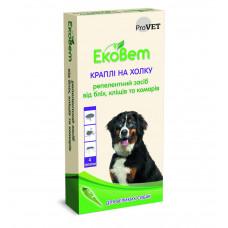 Капли ЕкоВет для больших пород собак 4 пипетки 2мл