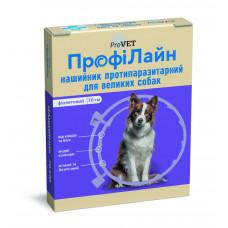Ошейник Профилайн антиблошиный для собак крупных пород, фиолетовый, 70см
