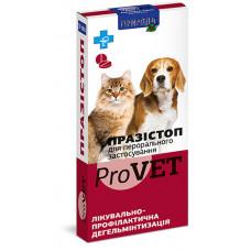 Празистоп ProVET 1 блистер (10таблеток) для кошек и собак (антигельминтик)