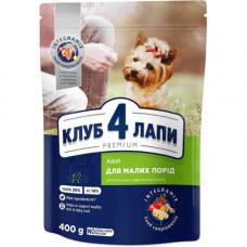 Сухой корм Клуб 4 Лапы Adult Small Breeds Premium для взрослых собак малых пород от 1 года, 400гр