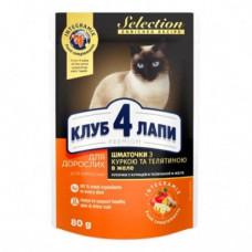 Влажный корм Клуб 4 Лапы Selection Premium для взрослых кошек, с курицей и телятиной, кусочки в соусе, 80 г