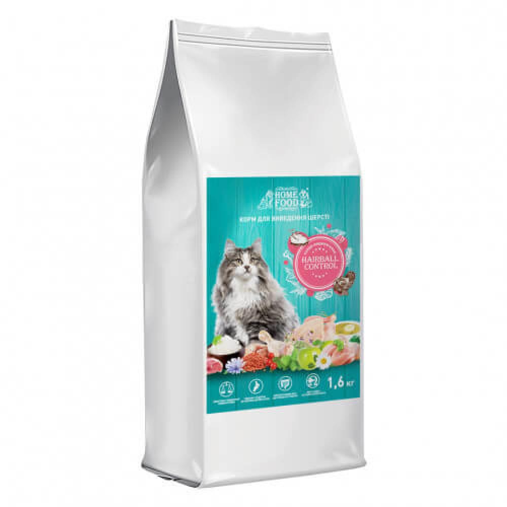 Сухой корм Home Food Hairball Control для выведения шерсти у взрослых кошек, с индейкой, уткой, 1,6 кг