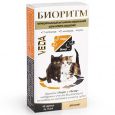 Таблетки Veda Биоритм для улучшения роста для котят, 48 таблеток по 0.5гр