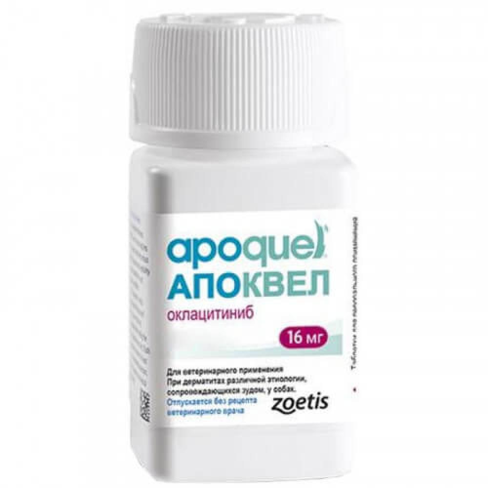 Таблетки Zoetis Апоквель против зуда для собак, поштучно, 16 мг