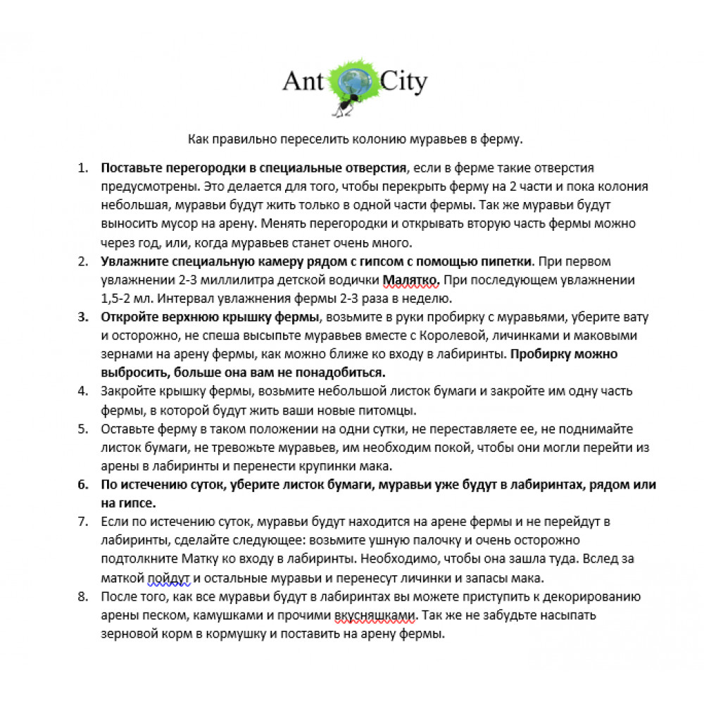 Муравьиная Ферма Ant City Smart Звездное Небо комплект для новичка Разноцветный