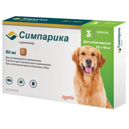 Жевательные таблетки Zoetis Симпарика против блох и клещей для собак весом от 20 до 40 кг